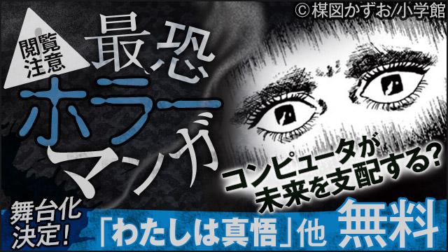 【無料】閲覧注意!最恐ホラーマンガ2016 第3弾
