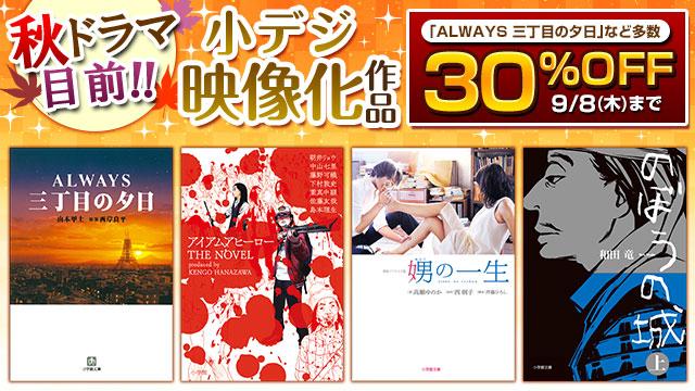 秋ドラマ目前!小デジ映像化キャンペーン(書籍)