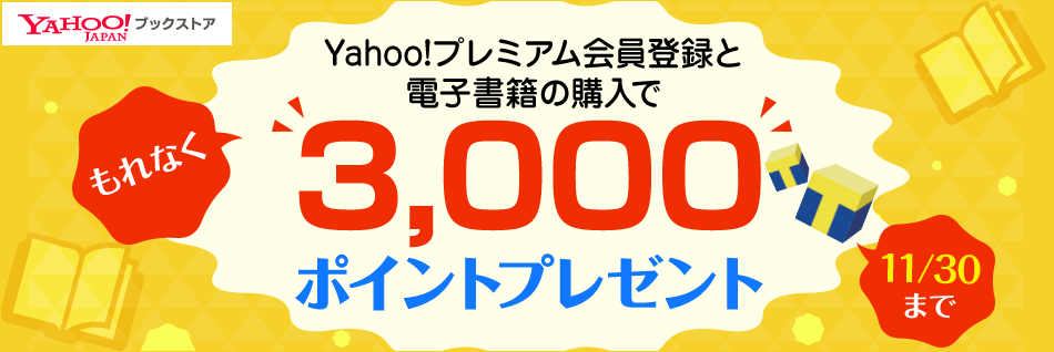 会員登録&電子書籍の購入で最大3,000ポイント