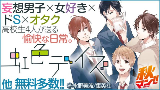 【無料】集英社 秋マン2016 3週目(女性)