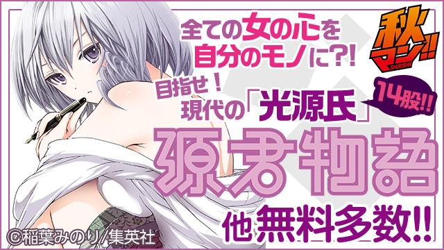 【無料】集英社 秋マン2016 5週目(男性)