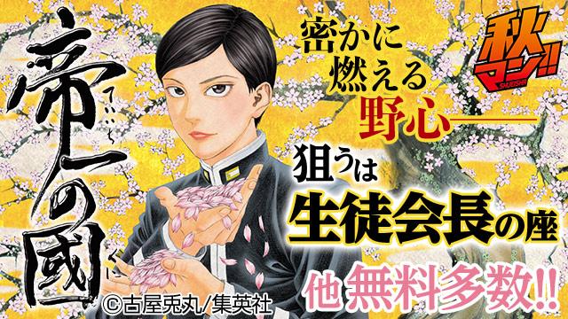 【無料】集英社 秋マン2016 7週目(男性)