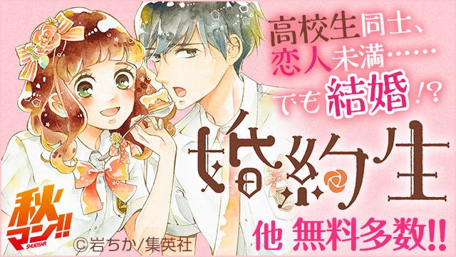 【無料】集英社 秋マン2016 7週目(女性)