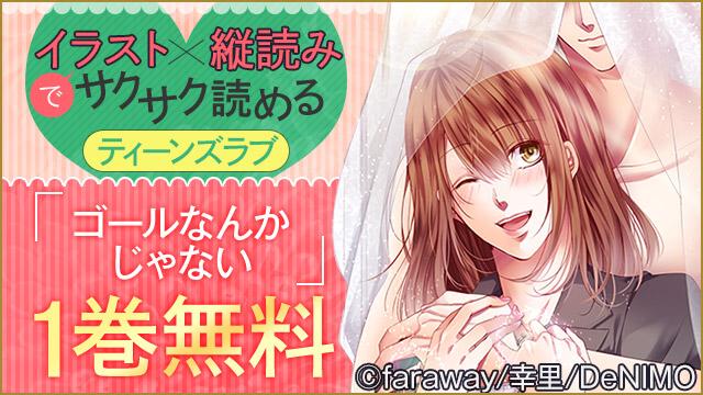 【無料】絵ノベル特集(TL)