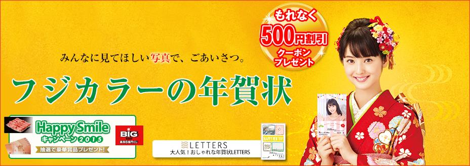 フジカラーの年賀状 宅配送料無料 500円割引クーポンプレゼント - Yahoo!ボックスの宅配プリント