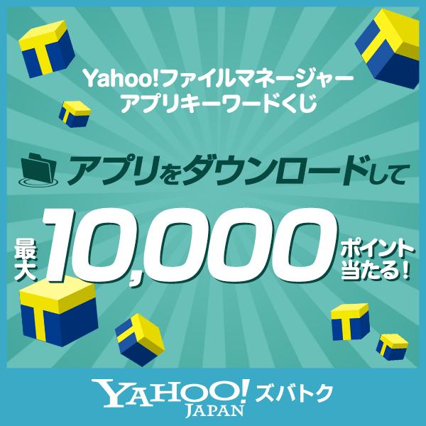 Yahoo!ファイルマネージャー アプリキーワードくじ