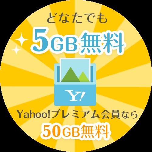 どなたでも5GB無料。Yahoo!プレミアム会員なら50BG無料