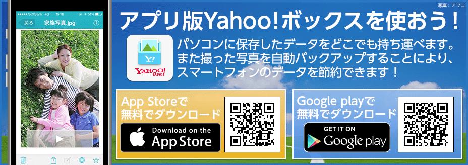 アプリ版Yahoo!ボックスを使おう!
