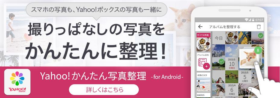 撮りっぱなしの写真をかんたんに整理! Yahoo!かんたん写真整理 Android版(無料)