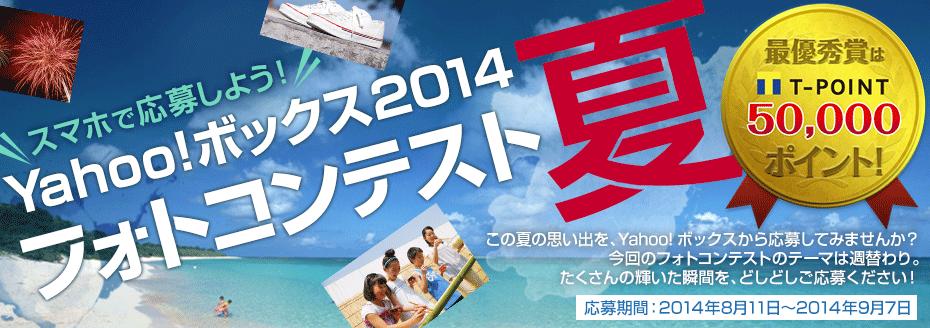 「Yahoo!ボックス 2014フォトコンテスト夏」に応募してみませんか?最優秀賞にはTポイント50,000ポイントをプレゼント!