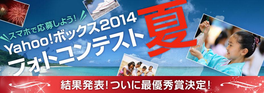 「Yahoo!ボックス 2014フォトコンテスト夏」結果発表!ついに最優秀賞決定!