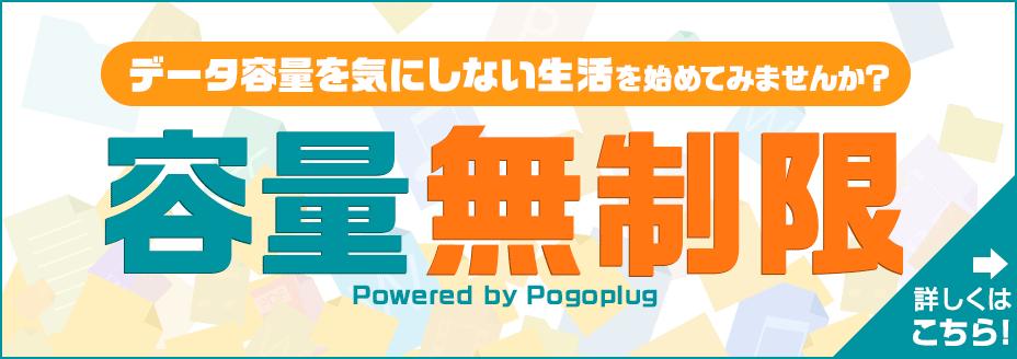 データ容量を気にしない生活を始めてみませんか? 容量無制限 Powered by Pogoplug