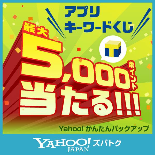 Yahoo!かんたんバックアップキーワードくじ