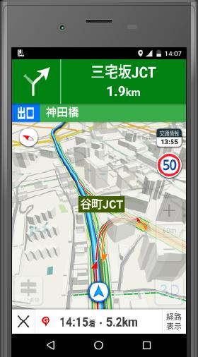 渋滞情報を使って回避ルートを予測