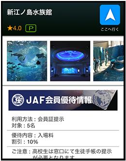 JAF会員にお得な情報が満載、JAF優待施設を簡単検索