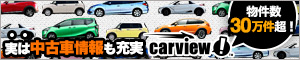 中古車情報 - carview!