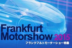 フランクフルトモーターショー2015