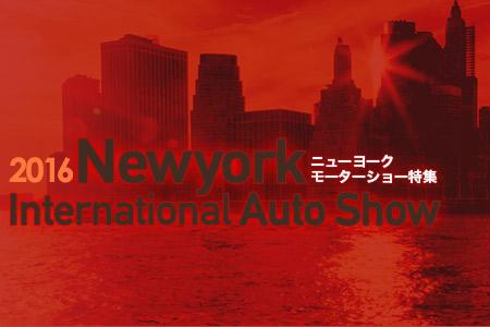 ニューヨークモーターショー2016