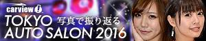 東京オートサロン2016特集