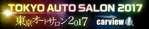 carview! 東京オートサロン2017特集