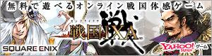 無料で遊べるオンライン戦国体感ゲーム「戦国IXA」
