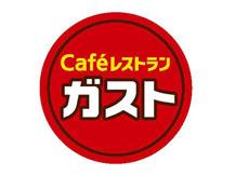 【食べタイム】ガスト