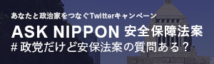 ASK NIPPON 安全保障法案