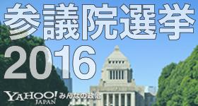 参議院選挙2016