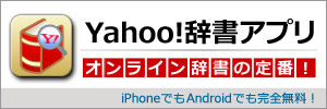 Yahoo!iPhoneAndroid