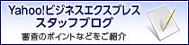 Yahoo!ビジネスエクスプレス スタッフブログ