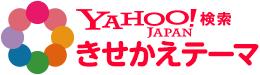 Yahoo!検索を「ベル」デザインにきせかえよう!