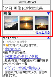 「夕日 画像」の検索結果