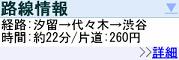 検索ワード「汐留 渋谷」