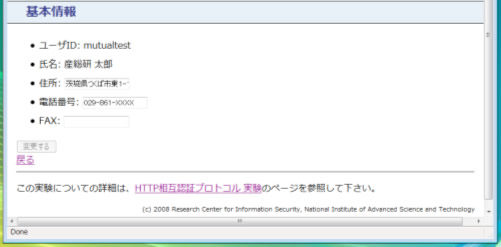 図3: HTTP Mutualアクセス認証でログイン中であるときの様子