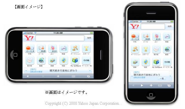 iPhone画面イメージ