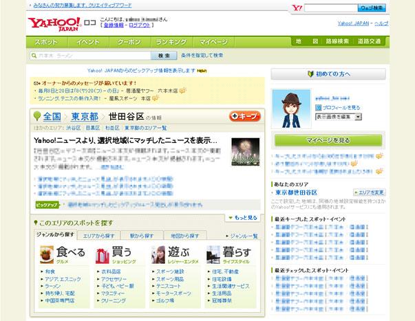 Yahoo!ロコ トップページ 画面イメージ