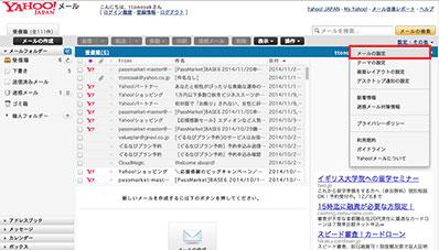 Yahoo!メールでメールの設定をクリック