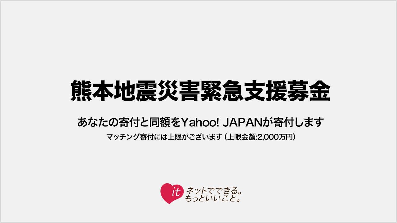 http://docs.donation.yahoo.co.jp/report/kumamoto.html