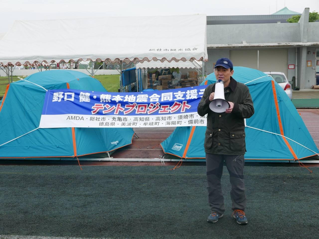 【野口健 熊本地震緊急支援】テント村プロジェクト せめて、足を伸ばして眠れるように……