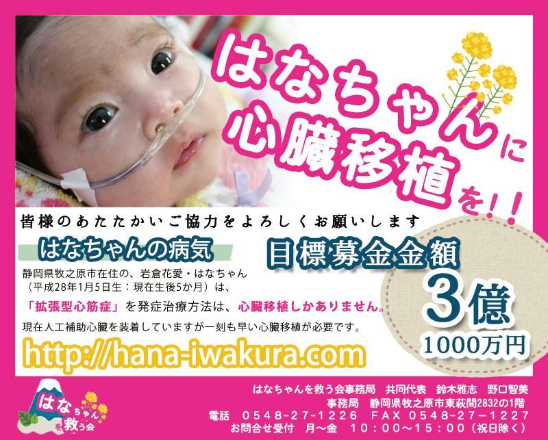 小さな赤ちゃんの命を救いたい! はなちゃん(生後6カ月)に心臓移植を!!