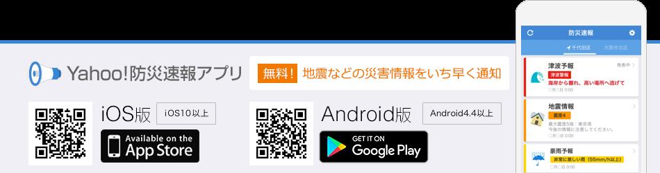 Yahoo!防災アプリをダウンロード