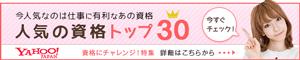 人気の資格トップ30 Yahoo! Japan ライフサポート特集
