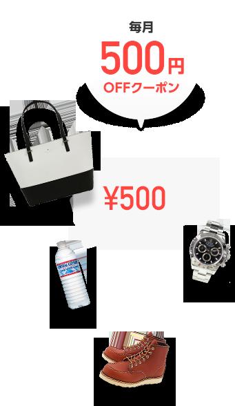 毎月500円OFFクーポン
