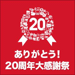Yahoo! JAPAN 20周年 大感謝祭