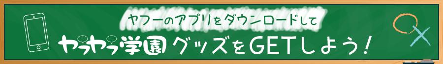 ヤフーのアプリをダウンロードしてヤフヤフ学園グッズをGETしよう!