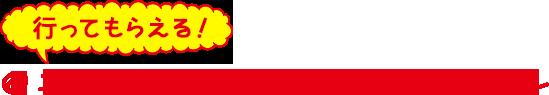 ニコニコ超会議2016特別キャンペーン