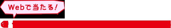 ヤフヤフ学園オリジナルグッズキャンペーン