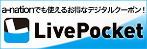 a-nation�Ǥ�Ȥ���ǥ���������åȡ���Live Pocket