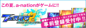 ���βơ�a-nation��������ˡ����ե������� MUSIC CARD BATTLE����ڥ����ƥ����ȡ������ɤ�GET�Ǥ��롡������Ͽ������!!