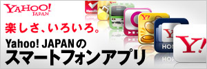 Yahoo! JAPANのスマートフォンアプリ